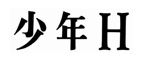 少年H  8/10(土)~全国東宝系ロードショー