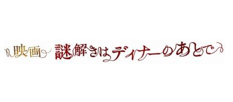 映画 謎解きはディナーのあとで  8/3(土)~全国東宝系ロードショー