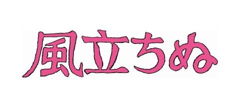 風立ちぬ  7/20(土)~全国東宝系ロードショー