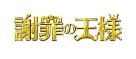 謝罪の王様  9/28(土)~全国東宝系ロードショー