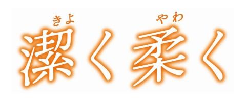 潔く柔く  10/26(土)~全国東宝系ロードショー