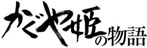 かぐや姫の物語_タイトルロゴ