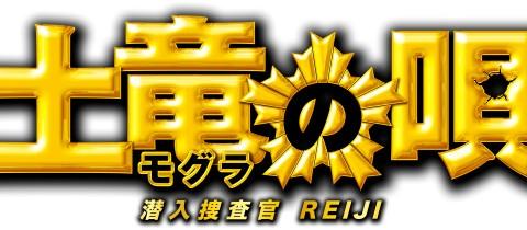 土竜(モグラ)の唄 潜入捜査官 REIJI 2014年2月15日(土曜日)全国東宝系ロードショー